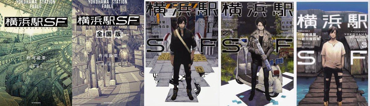 ということで、今言ったような科学的現実をまるきり無視して自己増殖する鉄骨とコンクリートが日本を覆い尽くす『横浜駅SF』をよろしくお願いします。小説2巻、漫画3巻発売中。