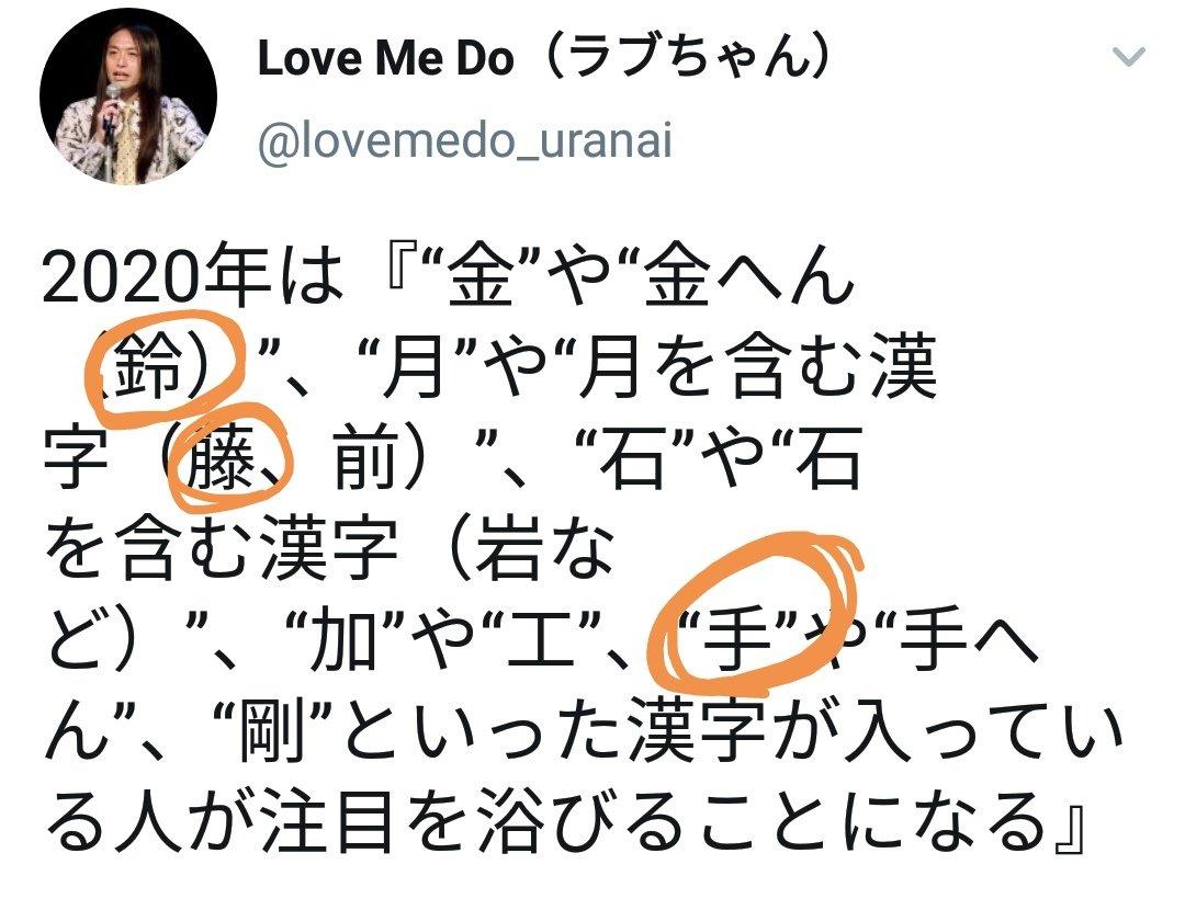 2020 漢字 ラブちゃん占い