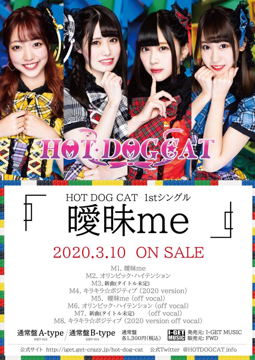今日からHDCリリイベスタートしました!HOT DOG CAT 1stシングル「曖昧me」3/10リリースとなります🐾よろしくお願いします!