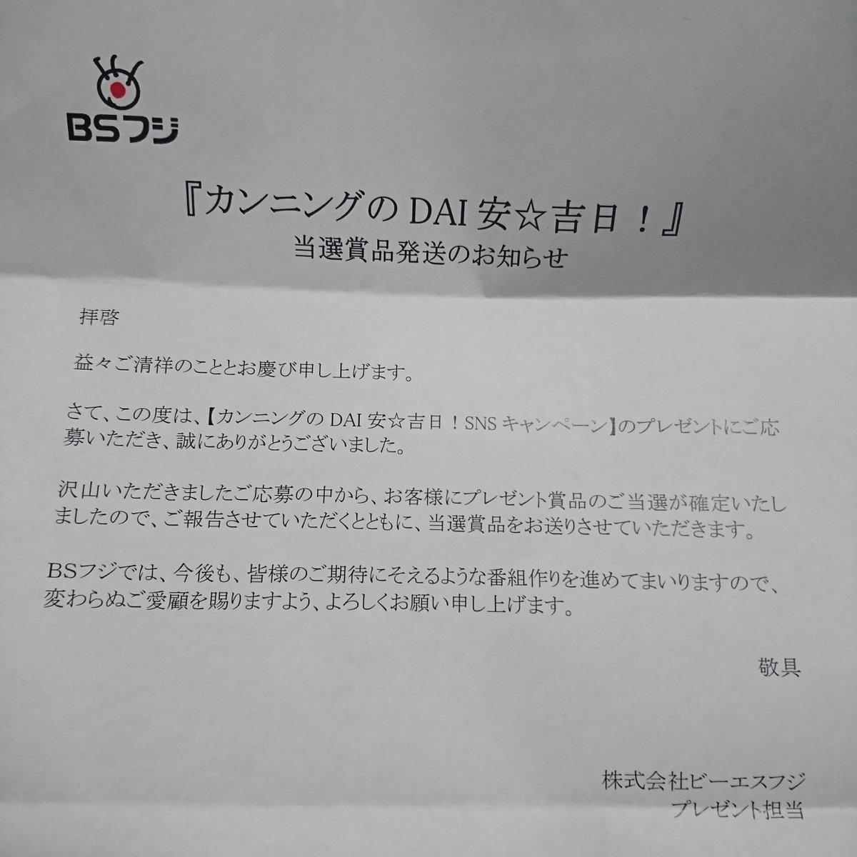 Images of カンニングのDAI安吉日! - JapaneseClass.jp