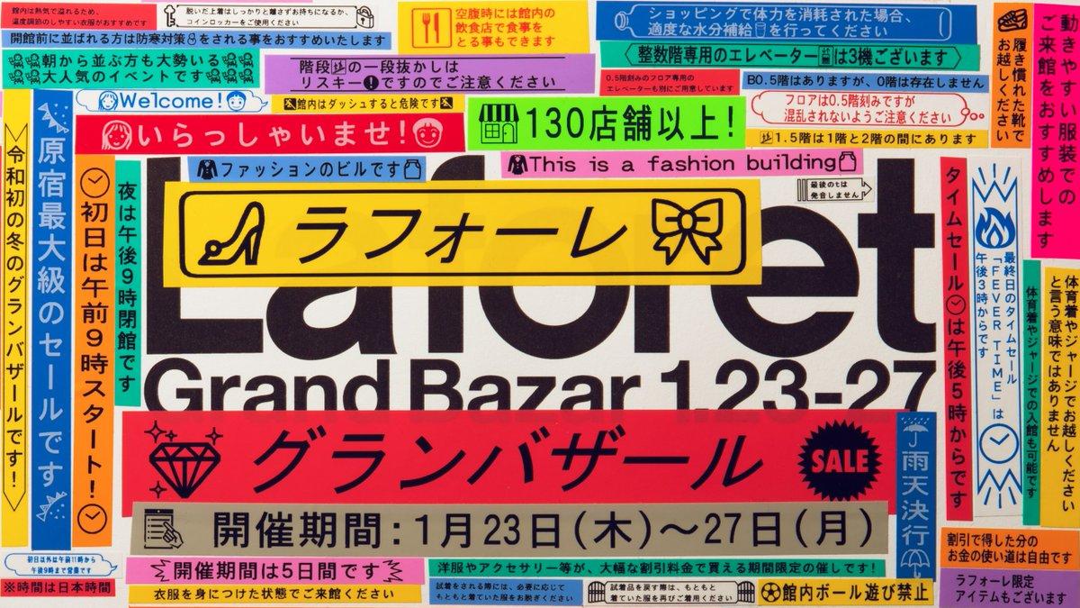 鮮やかな「テプラ芸」「ファッションのビルです」「※時間は日本時間」 カラフルなテプラを駆使した「ラフォーレ原宿」の広告が親切すぎる#Laforet_SALE #テプラ