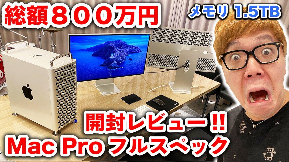 本日のヒカキンTVはこちら!→【800万円のPC】Mac Proフルスペック&Pro Display2台を開封レビュー!【ヒカキンTV】 youtu.be/UyPwDHGlfWg @YouTubeさんから