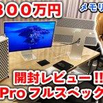 ヒカキンさん、総額800万円のPCを開封レビュー!