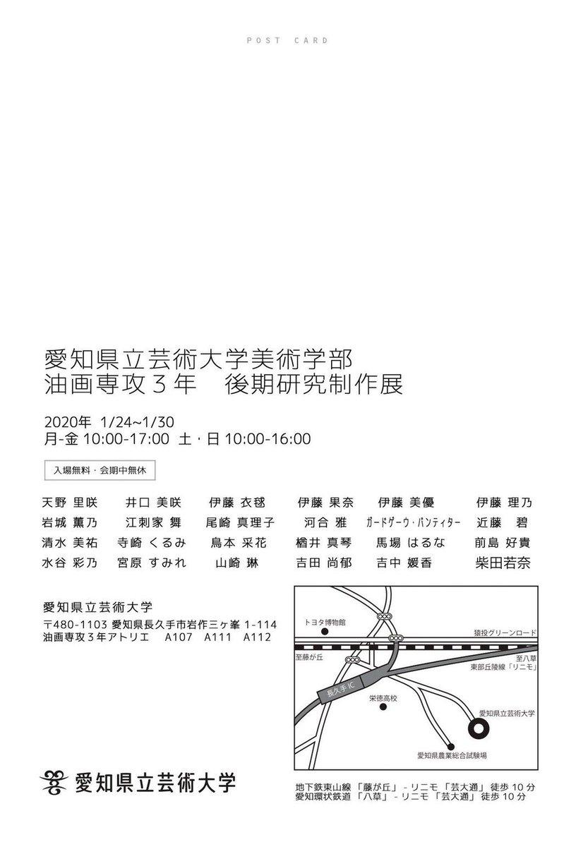愛知 県立 芸術 大学 ユニパ