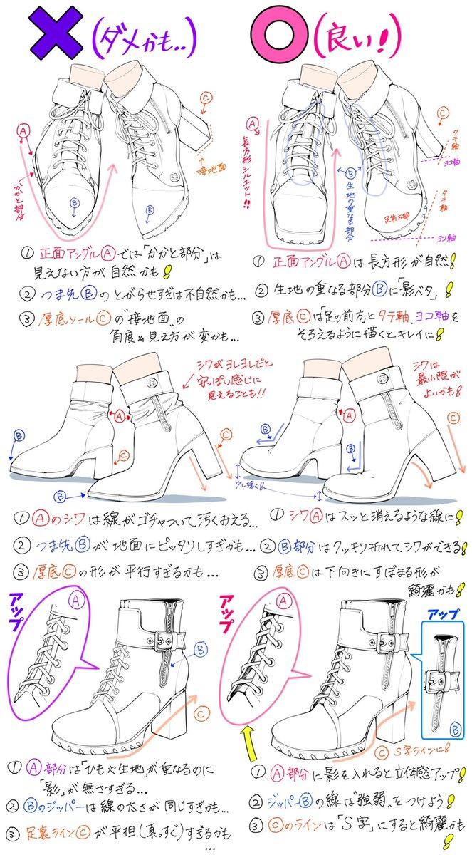 【ブーツ系の描き方】ブーツ🥾っぽい靴が上達する「ダメかも❌」と「良いかも⭕️」