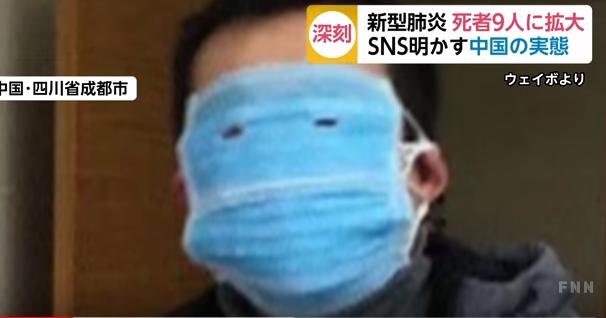 今朝テレビでこの画像みて、マスクの付け方の可能性無限大やなと思った。
