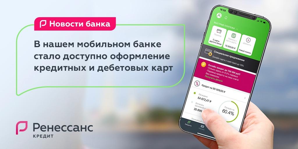 www rencredit ru оплатить кредит
