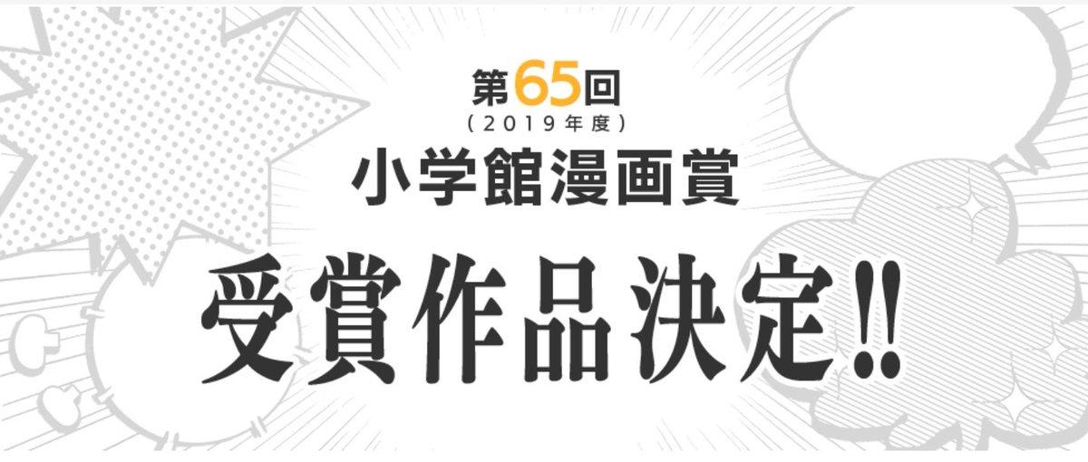 いえええええええええええええあああぁ!!小学館漫画賞とったぞーーーーーーーーーー!!!!!!!!!