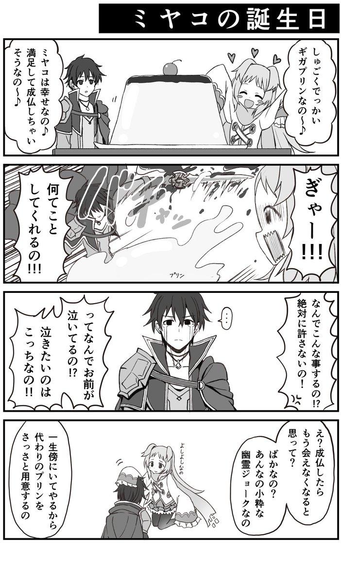 ミヤコの誕生日なの~!【プリコネ漫画】