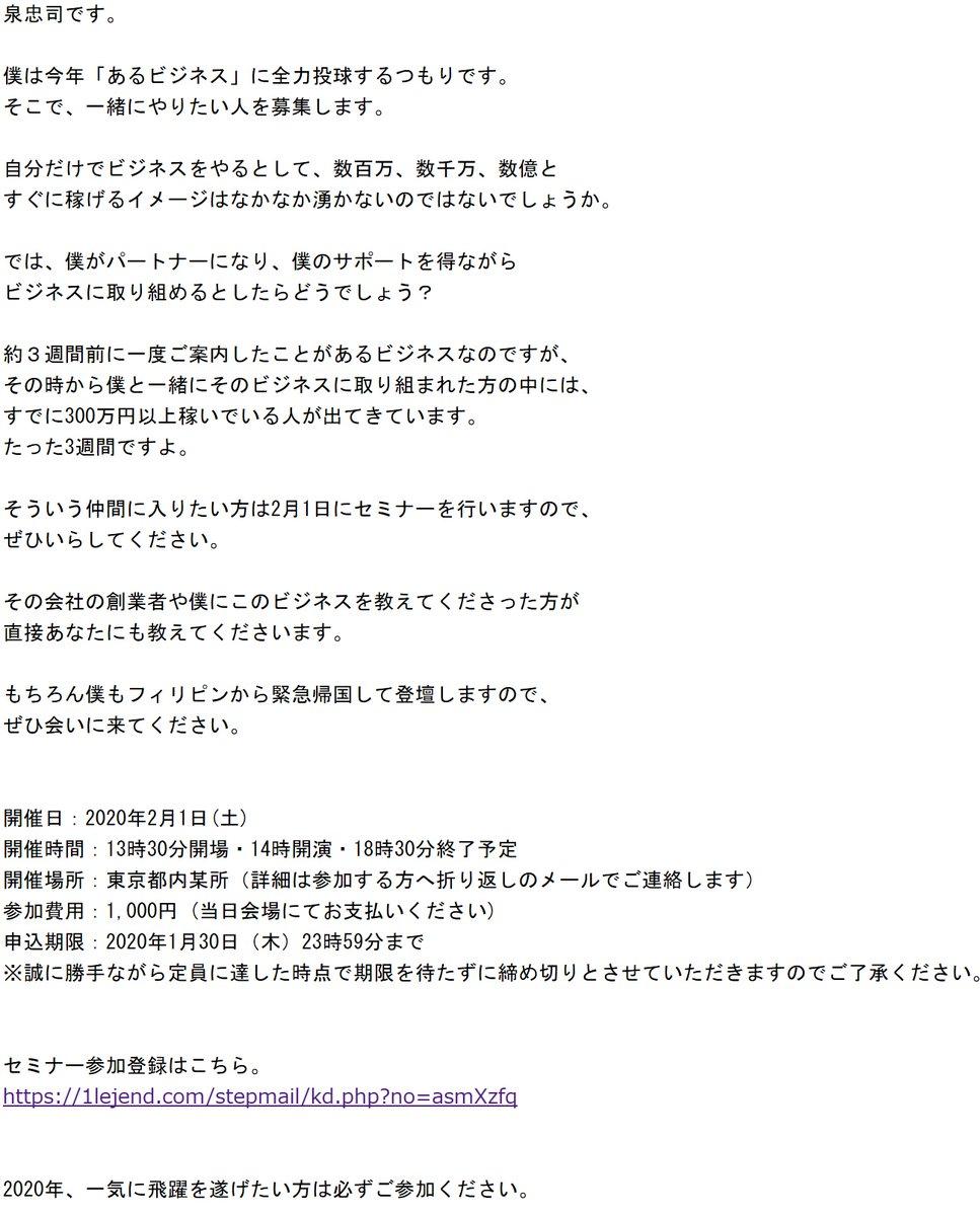 泉忠司来るで東京仮想通貨バンク投資家キレていいよ