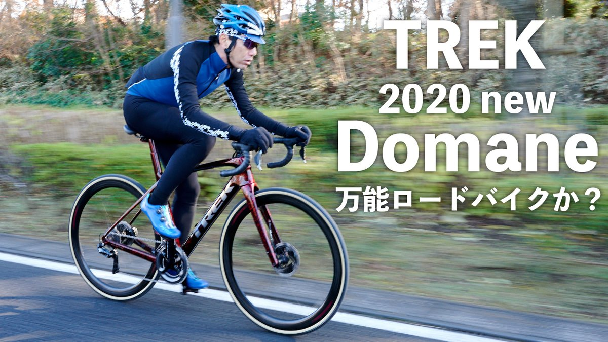 話題のトレックのエンデュランスロード「ドマーネ」は、ロングライドからレースからグラベルライドまで、全部いけてしまう万能ロードバイクなのか? そんな疑問を自転車ジャーナリスト・浅野真則氏が試乗・インプレッションして検証します。https://www.cyclesports.jp/topics/14873/#TREK #Domane #ディスクロード