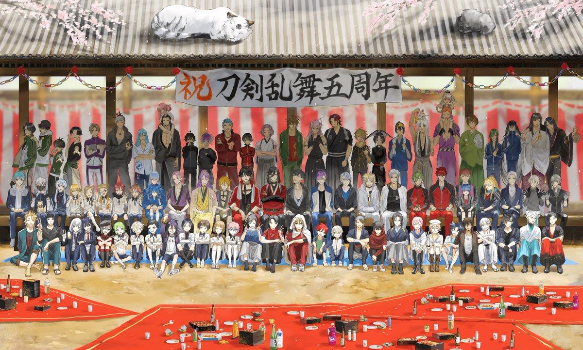 とても遅ればせながら、刀剣乱舞5周年おめでとうございます!!!🎊🎉宴会の途中でみんなに集まってもらいました