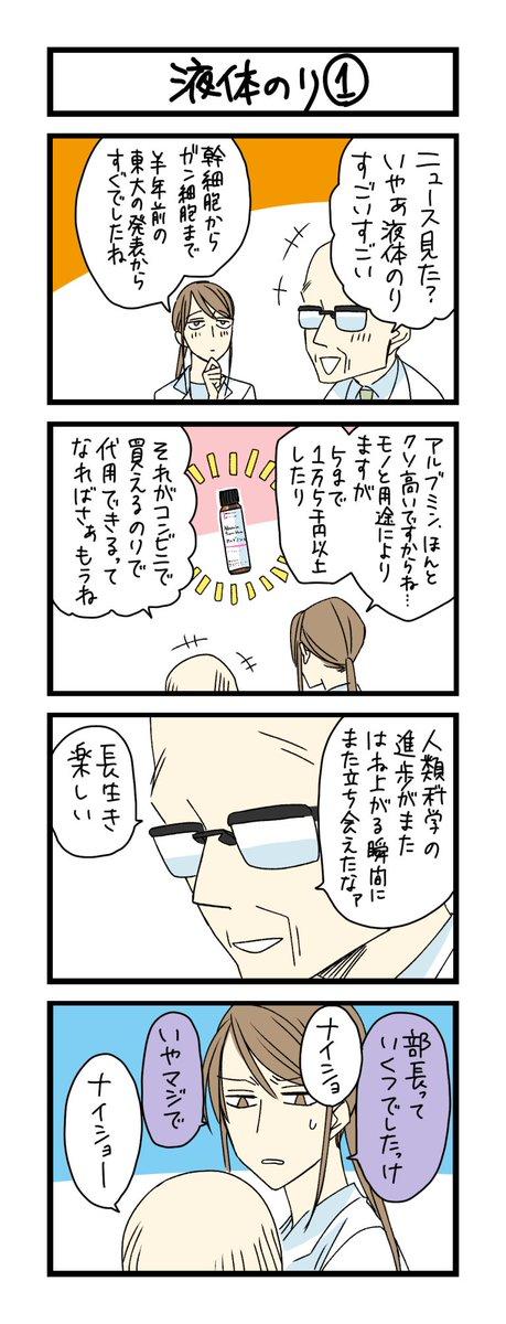 【夜の4コマ部屋】液体のり1 / サチコと神ねこ様 第1243回 / wako先生 – Pouch[ポーチ]
