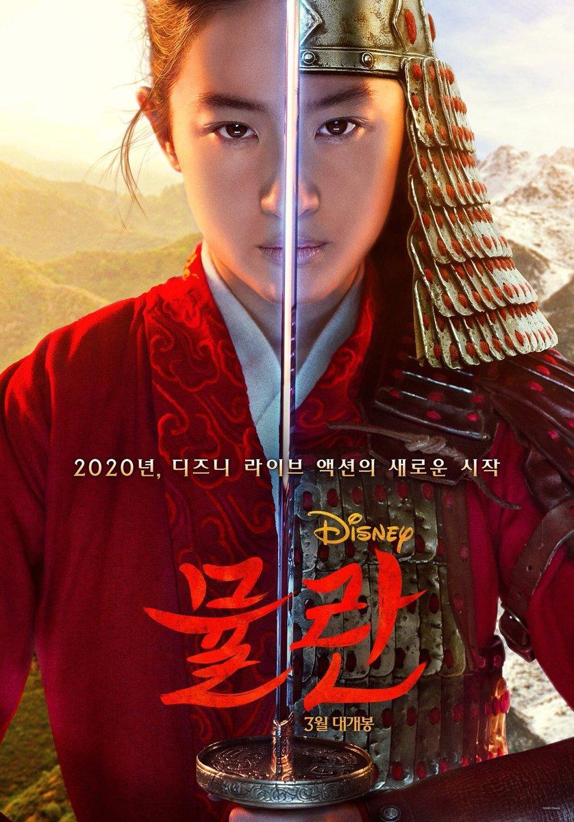 Novo pôster coreano e imagens promocionais de #Mulan, todas mostrando o lado guerreiro da nossa heroína.  Mulan estreia no dia 26 de março.  via @LiuJennifer4 / @liuyifeiclub  #nerdaogeek #BoraCurtir #vaaocinema #cinema #filmes #cinéfilo #nerd #geek #instafilmes #instacinemapic.twitter.com/TjXnsNGfLx