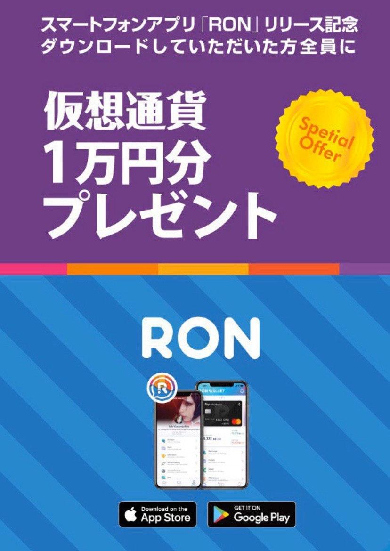 #RON  #ウォレット#パトロン iOS: App Store よりダウンロード可能Android: GooglePlayストアよりダウンロード可能 紹介コード 1573590552
