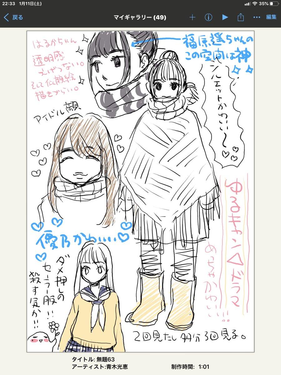 """青木光恵 su Twitter: """"ゆるキャンのドラマめっちゃ良かった( ´ q ` )ノ… """""""