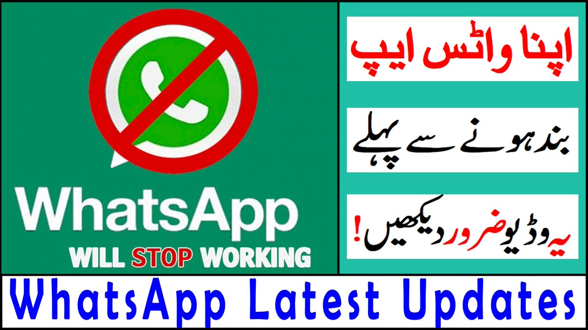 WhatsApp will stop working on Millions of People's Phones Next Month!!!  Watch Video https://youtu.be/vl3Z5qxvcz8  #WhatsApp #WhatsAppNewUpdate #WhatsAppUpdates #WhatsAppWillStopWorking #WhatsAppNews #WhatsAppLatestNews #InfoWorld2PointZero #KeseHainAaap #OnlyConcern_Pakistanpic.twitter.com/A0gu6XJSO3