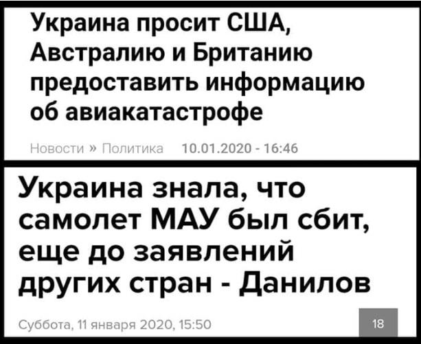 """Україна мала докази ракетного удару по літаку """"МАУ"""" ще до заяви Ірану - секретар РНБО Данілов - Цензор.НЕТ 6735"""