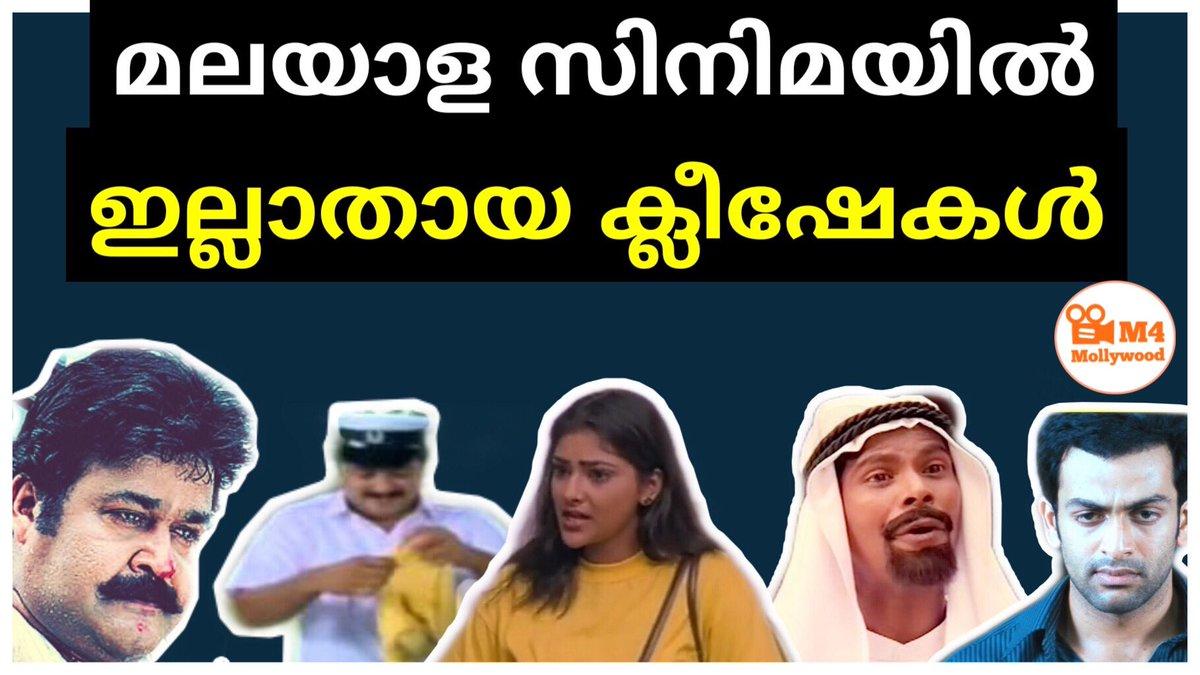 Video link: https://youtu.be/FEZ5bbSHnug     #M4Mollywood #Malayalam #Malayalammovie #malayalamcinema #malayalamactor #kerala #malayalamfilm #malayalammedia #mollywood #prithviraj #malluactor #mammootty #mohanlal #mollywoodactor #Mollywoodmediapic.twitter.com/wRzTBu7Dfa