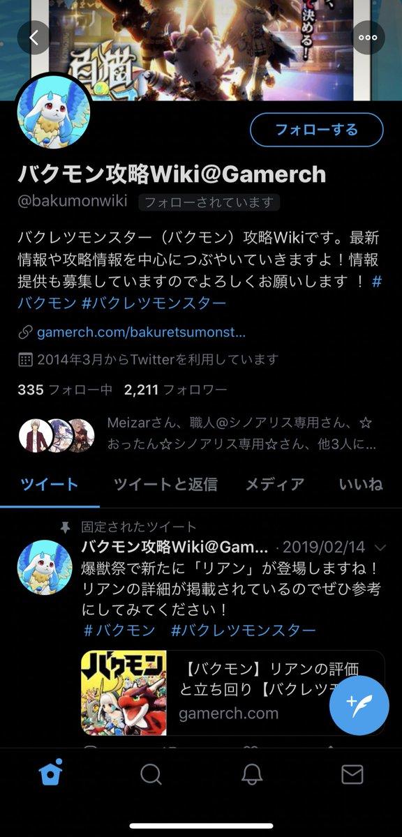 お前たしかシノアリス攻略wikiだったろ
