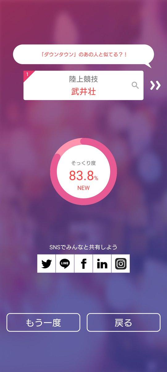 AI(人工知能)が似ている有名人を教えてくれるアプリ「そっくりさん」を使ってみました!武井壮(陸上競技)に似てるみたいです。iOS: Android:  #武井壮 #陸上競技 #そっくりさん
