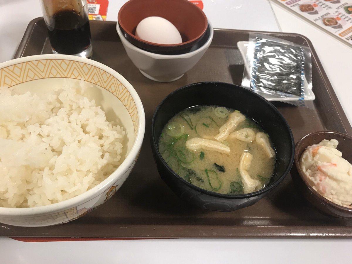 このすき家のたまごかけ定食が毎日無料。休みなのに、つい早起きしちゃうのは年なのかなw。まあまあお腹いっぱいになる。ひと休みしたら京都競馬場行こっと。明日は尼崎競艇行こうかな。開催中みたいだし、その近くに行く用事がある。よし  #すき家 #朝メニュー #TKG # たまごかけ #ごはん
