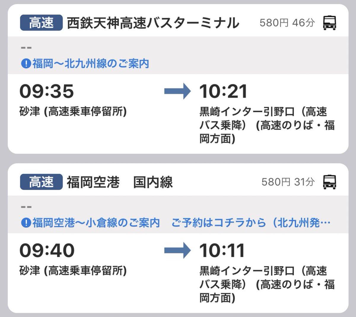 から 空港 現在地 福岡