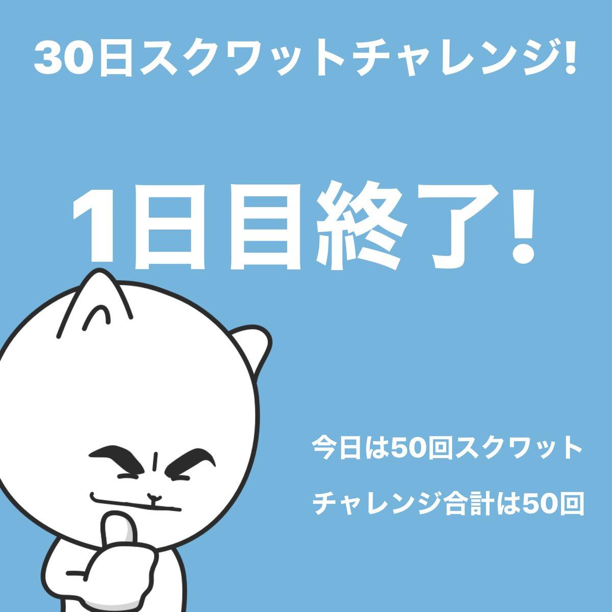 #スクワットチャレンジ 1日目終了!今日は50回スクワットしました。 #30日チャレンジ しぬぅwwwwwwwwww