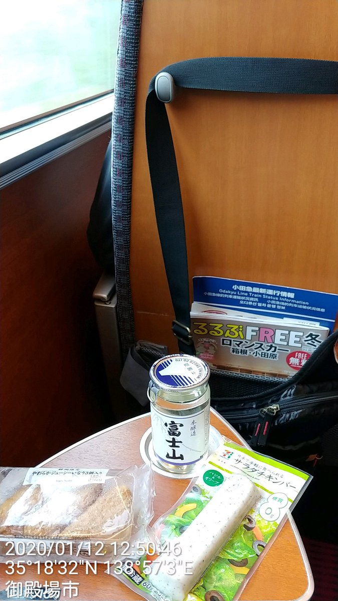 1月12日散策 今日の富士山現地散策は ここだ‼️御殿場発 富士山四号だ‼️😁明日はレーシック手術後一週間検診があるので そのためやなくて 本当は 田舎の悪友が都内に上京してきてるから 上野界隈へ🏙️