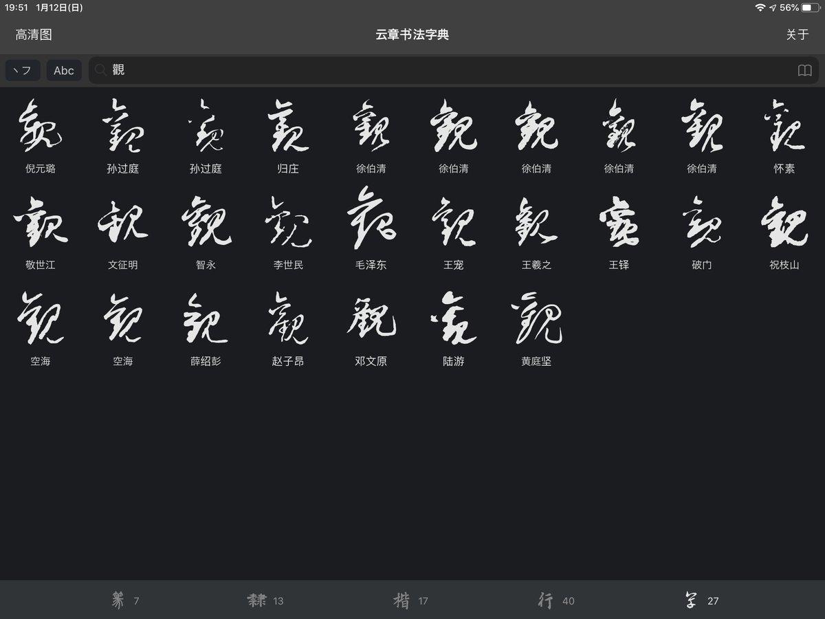 読め ない 漢字 アプリ