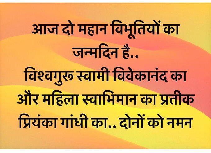 Very Happy birthday to Priyanka Gandhi ji..
