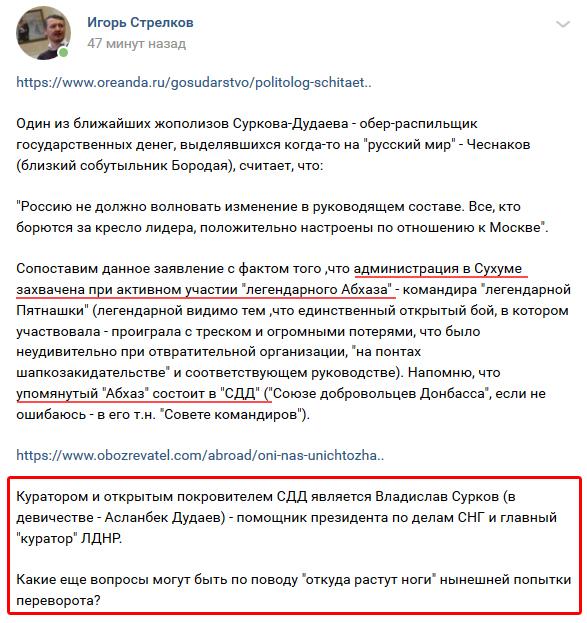 """""""Президент"""" окупованої Абхазії Хаджимба склав повноваження через протести - Цензор.НЕТ 4455"""