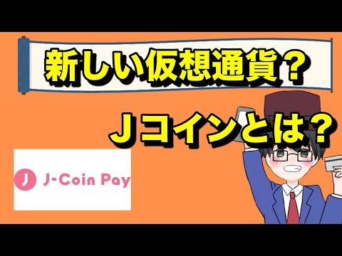 📷YouTube動画更新しました📷【J-Coin Pay】新しい仮想通貨Jコインのメリット・デメリット(キャッシュレス・電子マネー)🔻 ぜひYouTubeをご覧下さい 🔻