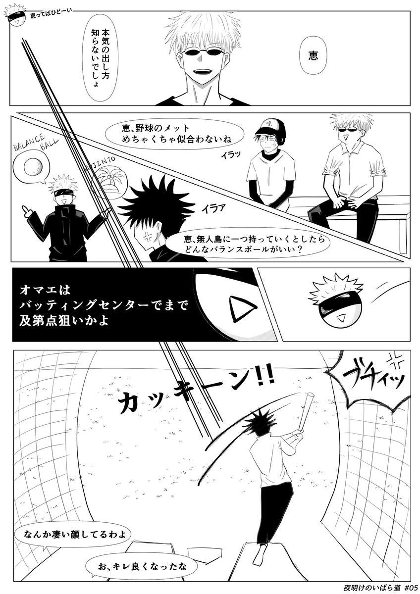 廻 戦 ss 呪術