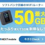 Image for the Tweet beginning: 月額2,760円(税抜)~、月間データ量20GB~使えるモバイルWiFiルーターのお申し込みはこちら  #Wi-Fiルーター #ワイファイルーター #ソフトバンク
