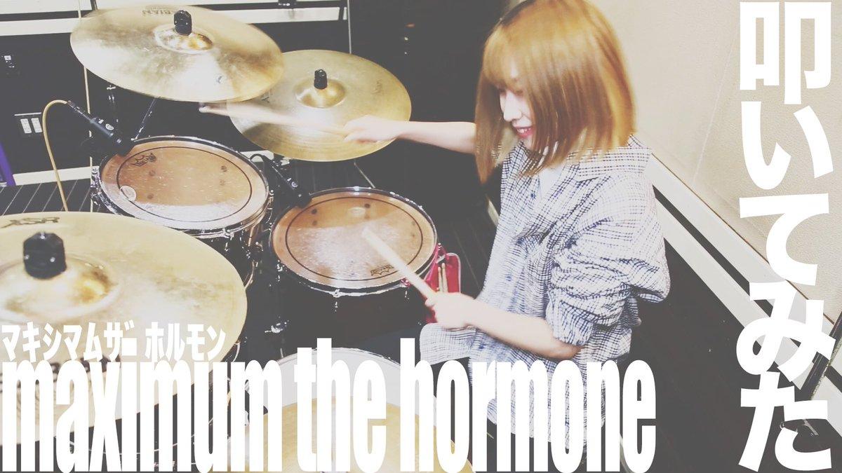 叩いてみた動画をアップしました✌︎('ω')✌︎‼️今回は好きでよく叩くマキシマムザホルモンの曲でmaximum the hormone を叩きました😊久しぶりのホルモンです🌸https://youtu.be/cn8FluOc-hk高評価、コメント、チャンネル登録お待ちしております!いつも応援ありがとうございます✨