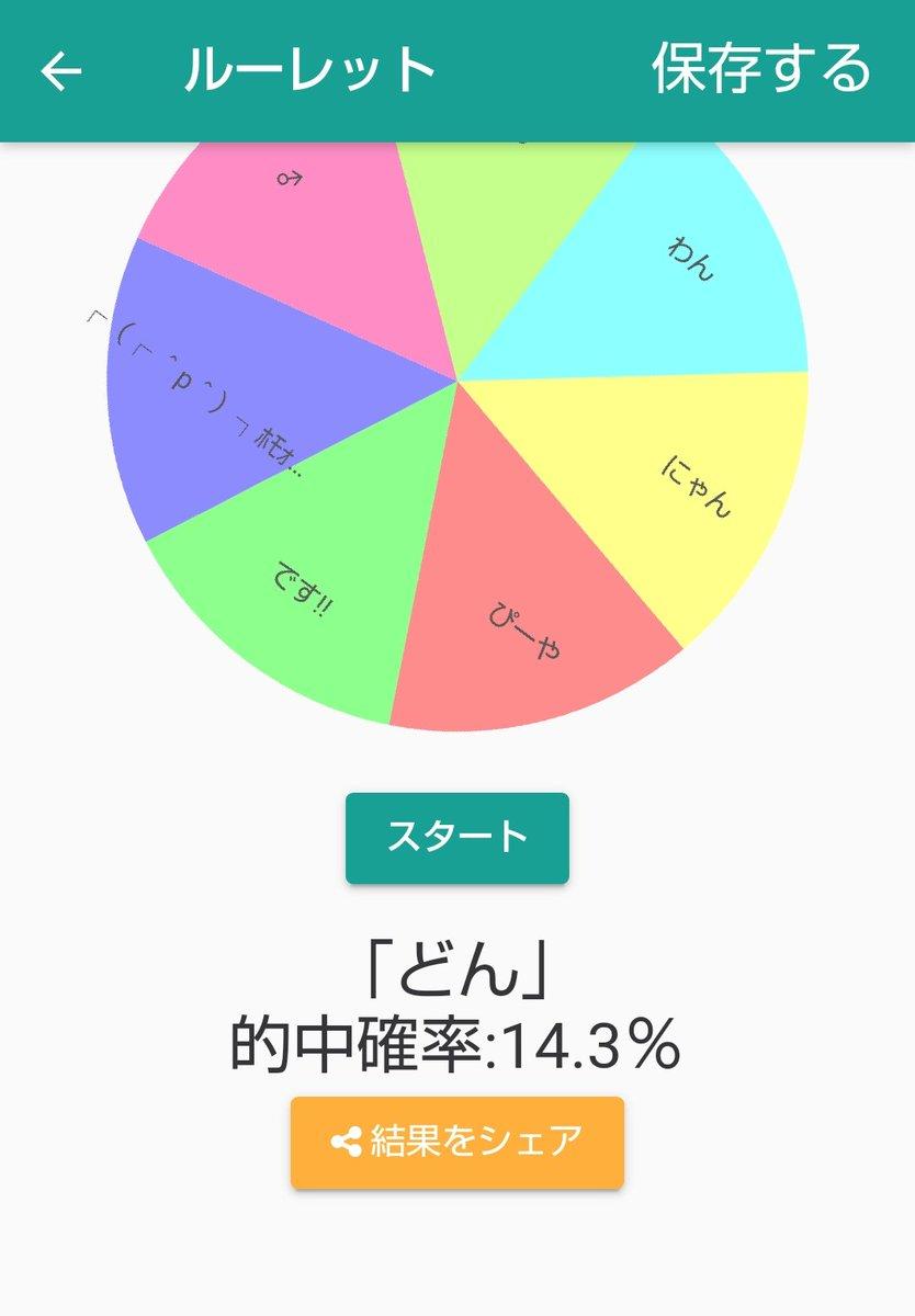 ルーレットの結果「どん」になりました!(的中確率:14.3%)明日の21時までなんだどん!#ふつうのルーレット【Android】【iOS】