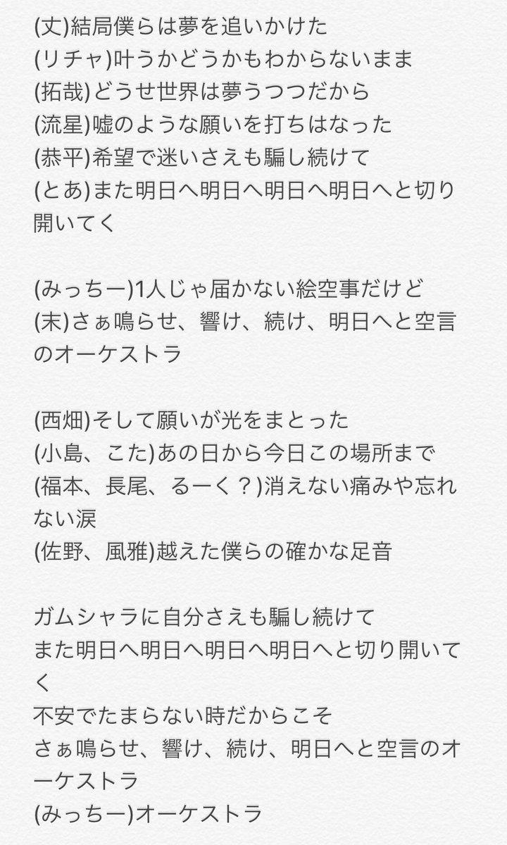 空言 の オーケストラ 空言オーケストラ - 関西ジャニーズJr. (歌詞/パート)