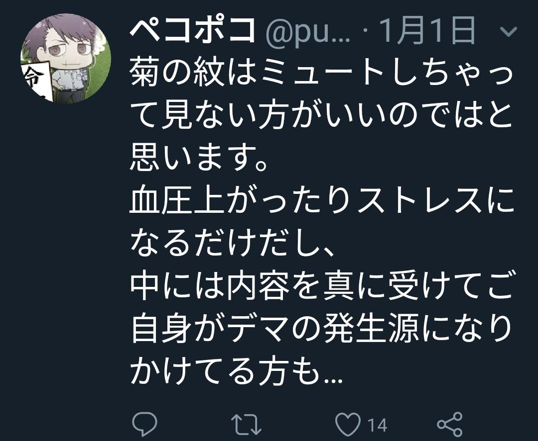 菊のもんニュース