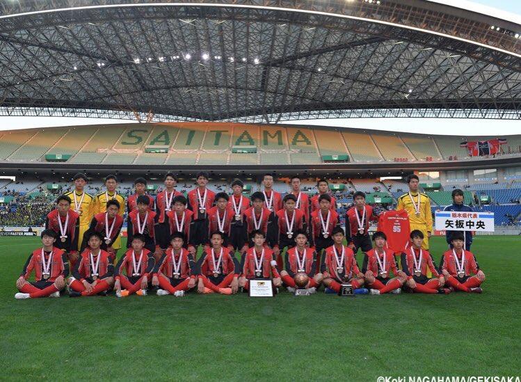 矢板 中央 高校 サッカー twitter #高校サッカー X 矢板中央 HOTワード