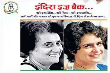Wishes very happy birthday to our beloved leader smt Priyanka Gandhi Vadra . Long Live !!!!!!!!!
