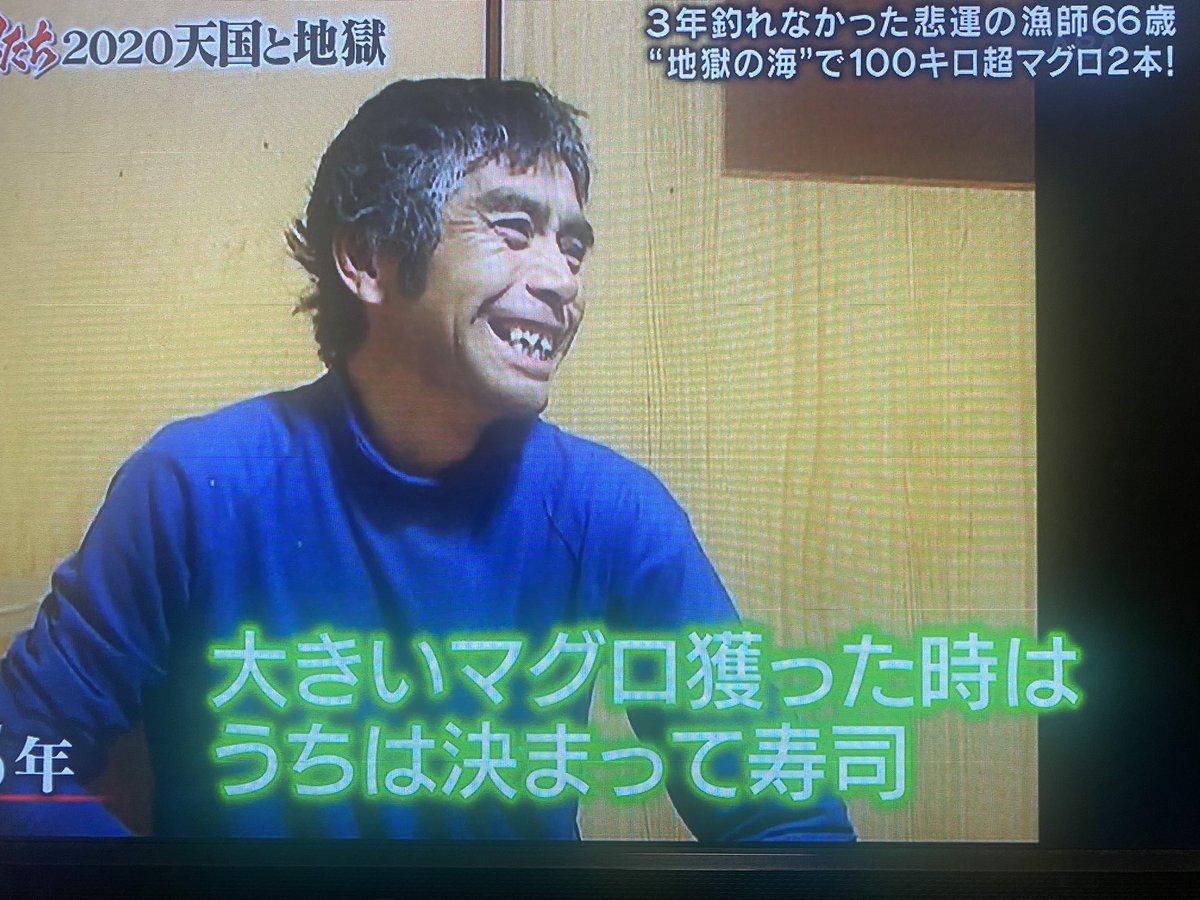さん 大間 山本