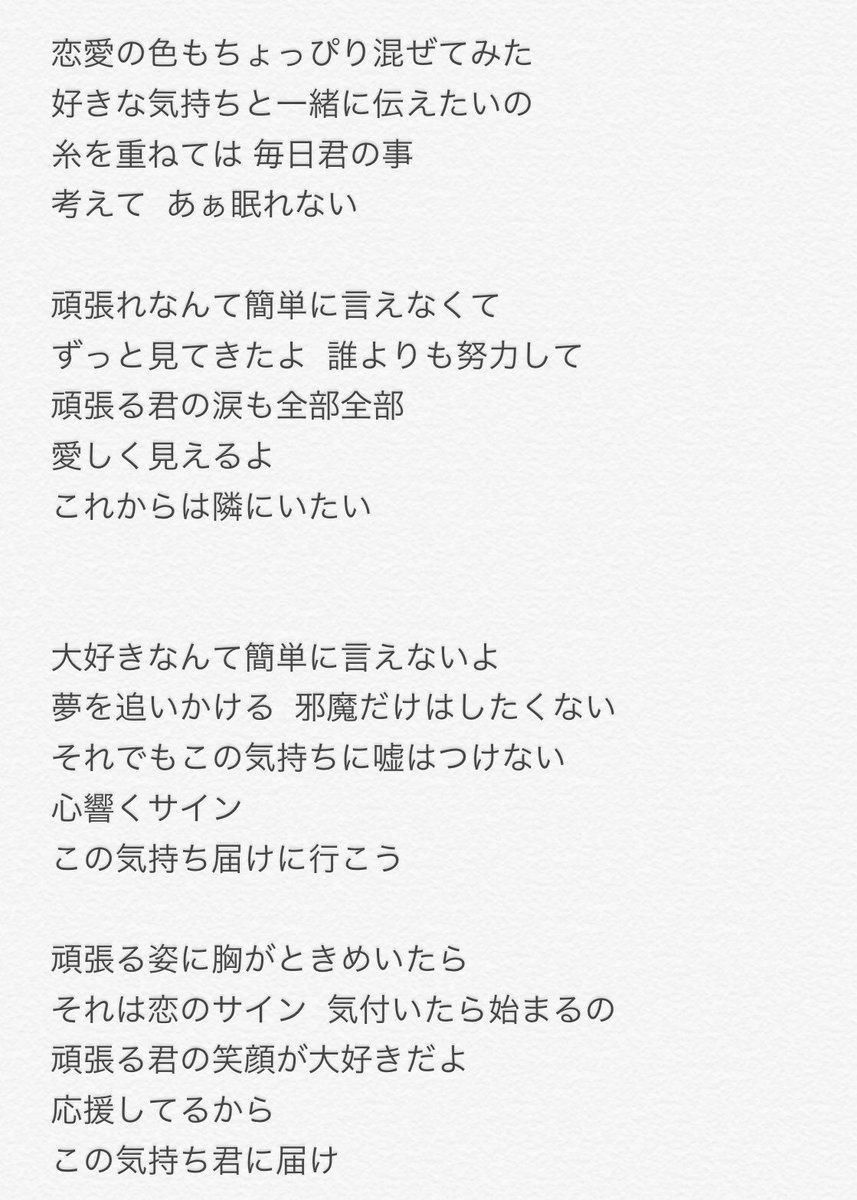 歌詞 キュン