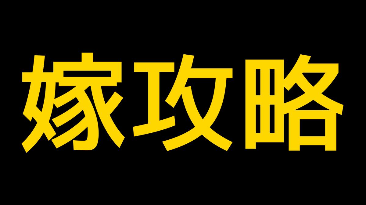 Fate/Grand Order -絶対魔獣戦線バビロニア- 第13話 感想🍀藤丸立香、冥府の女神エレシュキガルの攻略始めました回。ハーレム構成員(嫁)が増えるよ!! ➡️ やったねたえちゃん!。王権神授で得た王権で神を断罪できるのか問題🙄。#バビロニア #FGO_ep7 #FGO #fate