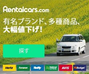 海外へ行く方必見!世界 60,000 以上の場所でのラグジュアリー、コンパクト、ファミリーカーの割り引き料金を比較して、ベストプライスを保証。今すぐ予約! https://www.e-click.jp/redirects/redirect/45572/30388/3727… #海外 #レンタカー #旅行pic.twitter.com/1GjaoS5FgG
