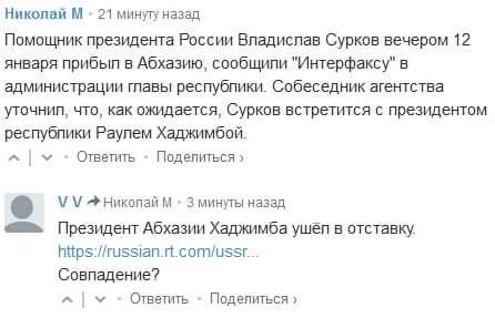 """""""Президент"""" окупованої Абхазії Хаджимба склав повноваження через протести - Цензор.НЕТ 1034"""