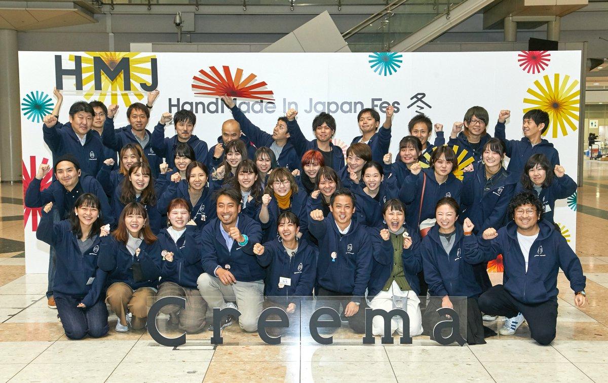 #HMJ冬2020 本日をもって閉幕しました。たくさんの出会いに心動かされ、冬の寒さとは裏腹にあたたかな気持ちに包まれた2日間となりました。 ご来場いただきました皆さま、本当にありがとうございました。  次の開催は2021年です!また東京ビッグサイトでお会いしましょう。 >>https://t.co/awCZlxno2M https://t.co/rpkOPqYtqW