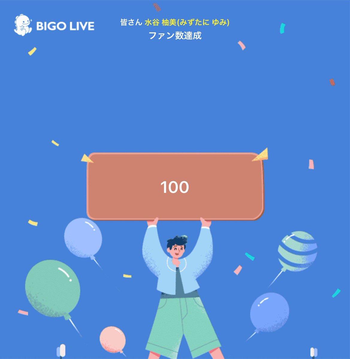 本日も配信ありがとうございましたー!そしてファン100人達成!!配信終わってみたら163人!ホンマに感謝です🙏🙏🙏今月も引き続き頑張りますのでよろしければ遊びに来てください🙇♀️↓Apple Store↓Google play Store#BIGOLIVE #配信