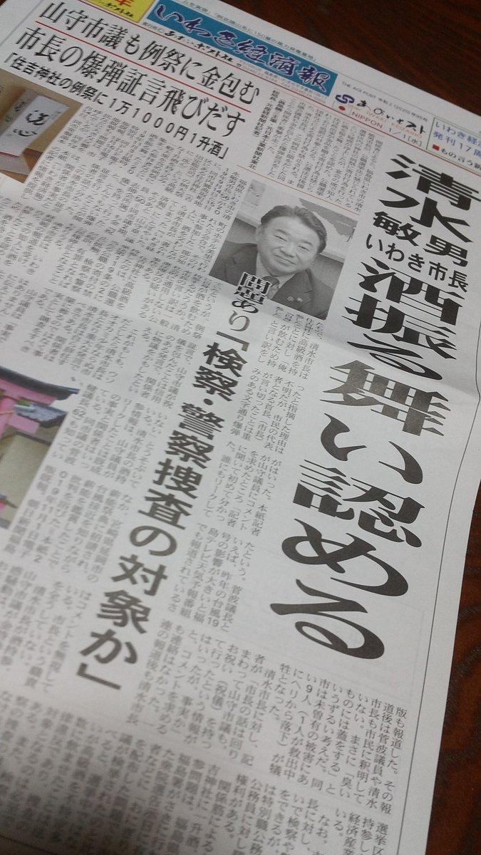 屋久島 町長 ニュース