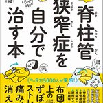 Image for the Tweet beginning: 白井天道 さんの著書がAmazonランキングのTOP1000にランクインしました。  寝ながら1分!  脊柱管狭窄症を自分で治す本  画像引用アマゾン